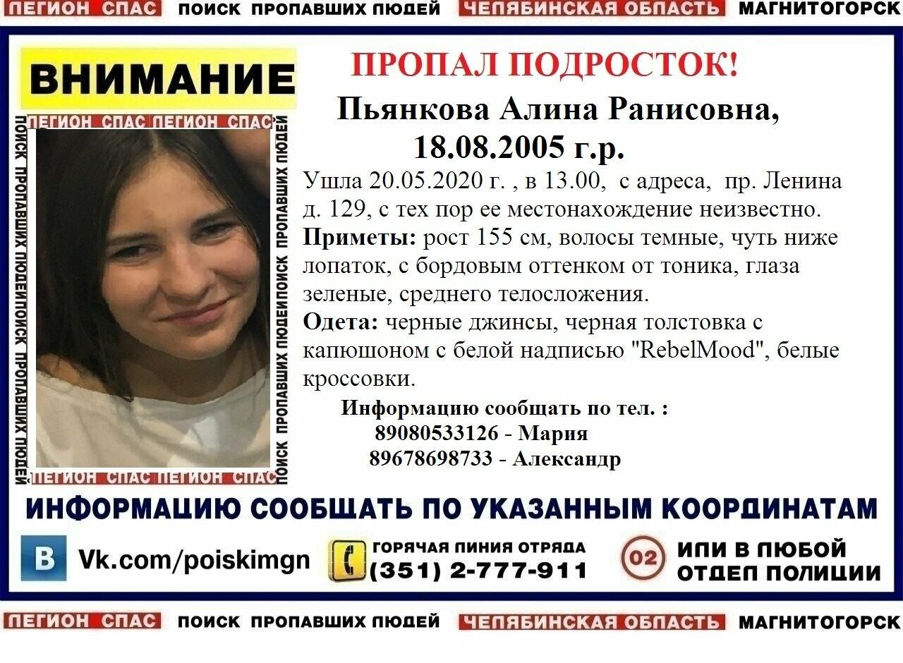 Три девочки-подростка пропали в Магнитогорске, фото-2
