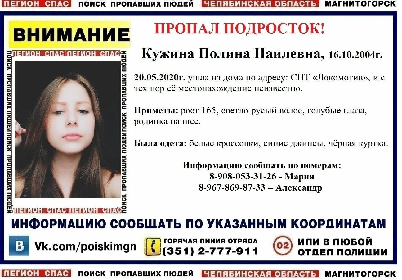 Три девочки-подростка пропали в Магнитогорске, фото-1