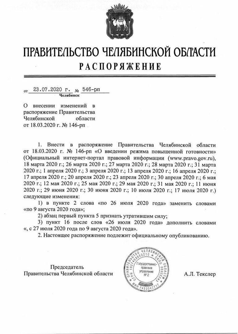 Губернатор Челябинской области Алексей Текслер продлил режим повышенной готовности, фото-1