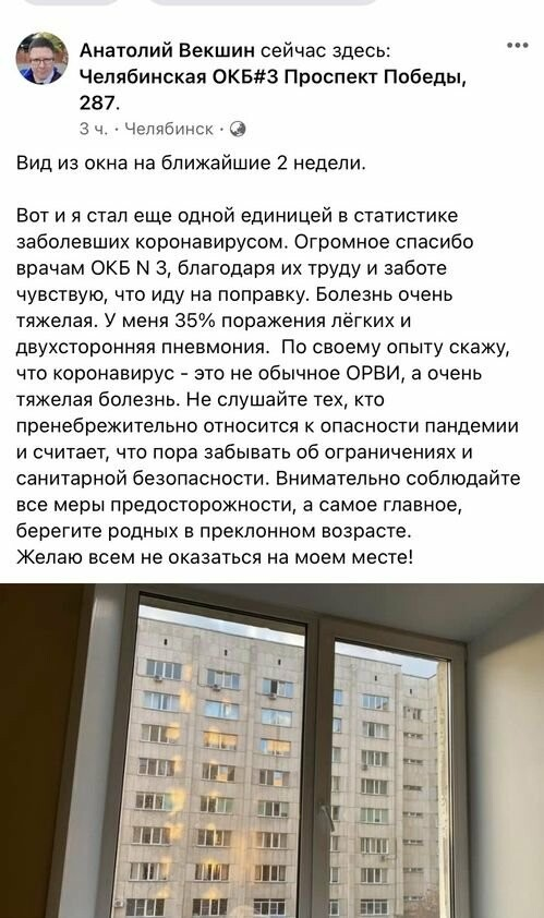 Коронавирус опять диагностирован в команде губернатора Челябинской области, фото-1