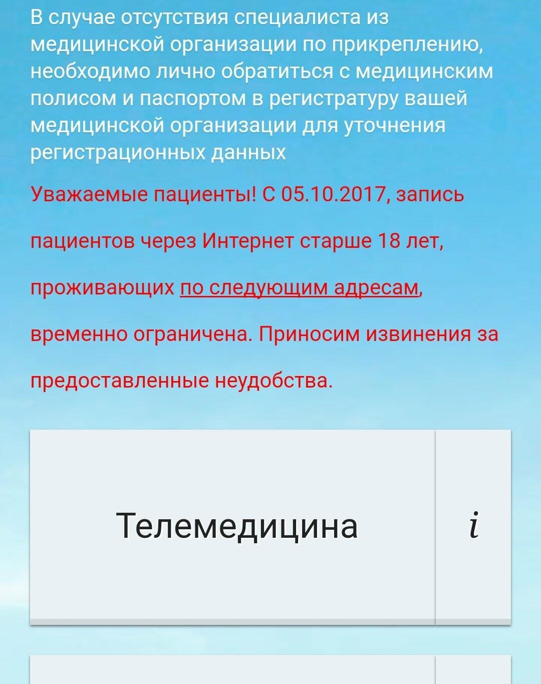 Врачи на Южном Урале начали принимать пациентов удалённо, фото-1