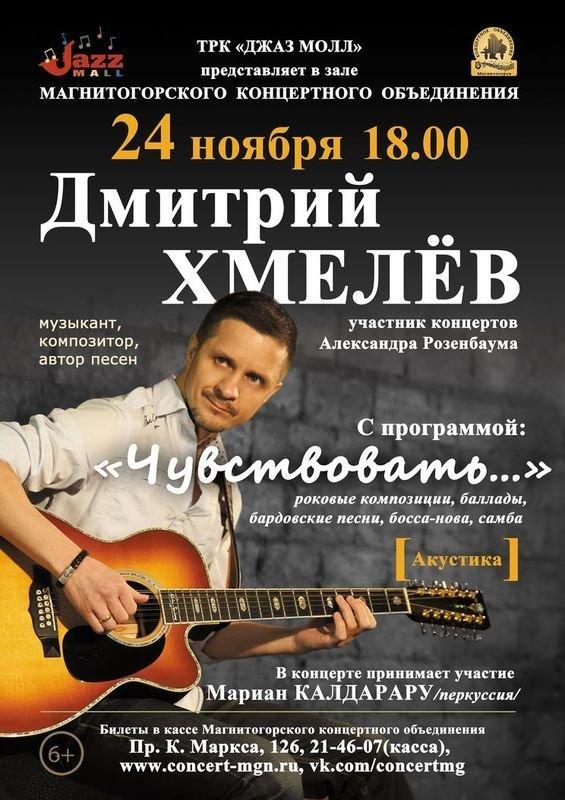 Магнитогорск афиша концерта театр на юго западе афиша
