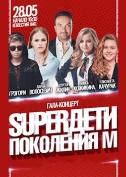 Магнитогорск афиша концерта билет на концерт 50 cent