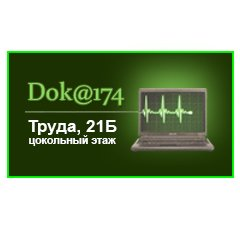 Логотип - Dok@174, сервисная компания