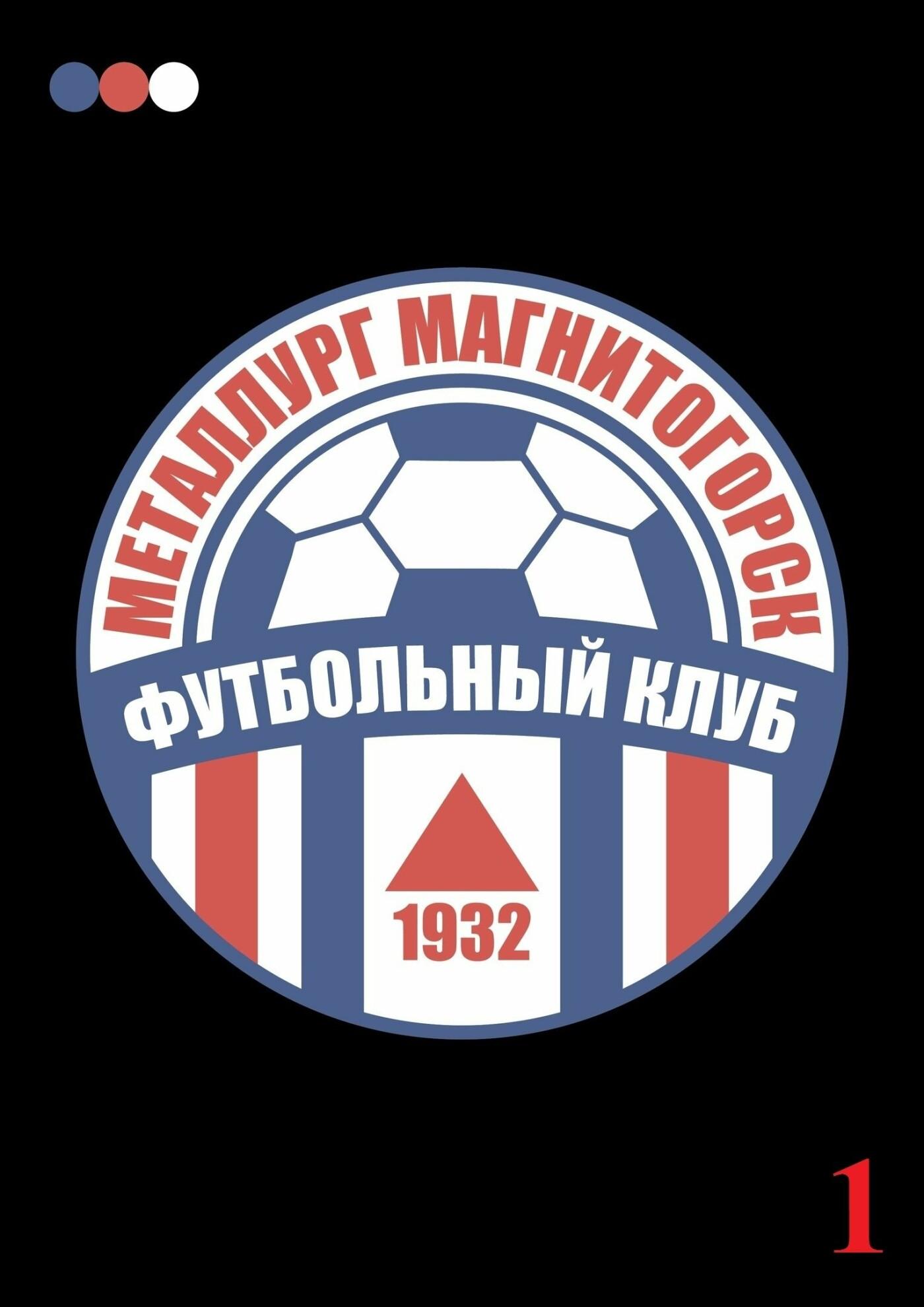 Магнитогорцы выбирают футбольному клубу новую эмблему, фото-1
