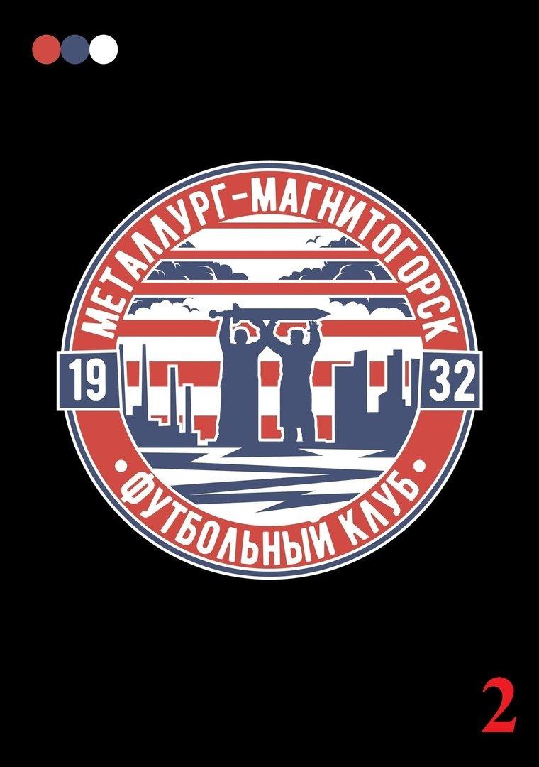 Магнитогорцы выбирают футбольному клубу новую эмблему, фото-2
