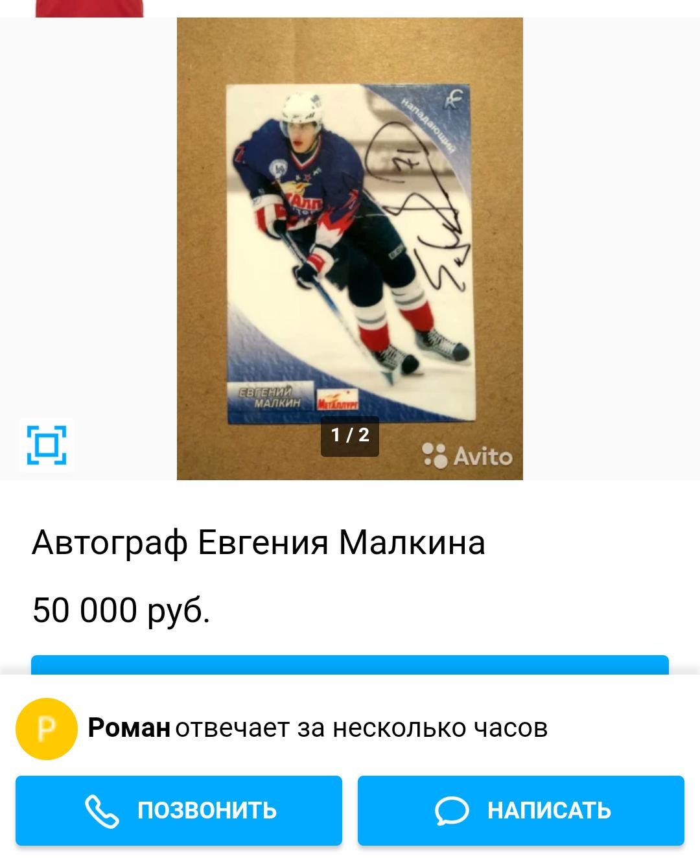 Житель Челябинска продаёт автограф Малкина за гигантскую цену, фото-1