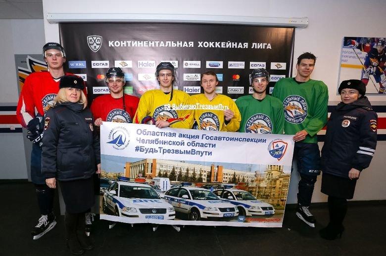 Магнитогорские хоккеисты поддержали региональную акцию, фото-1