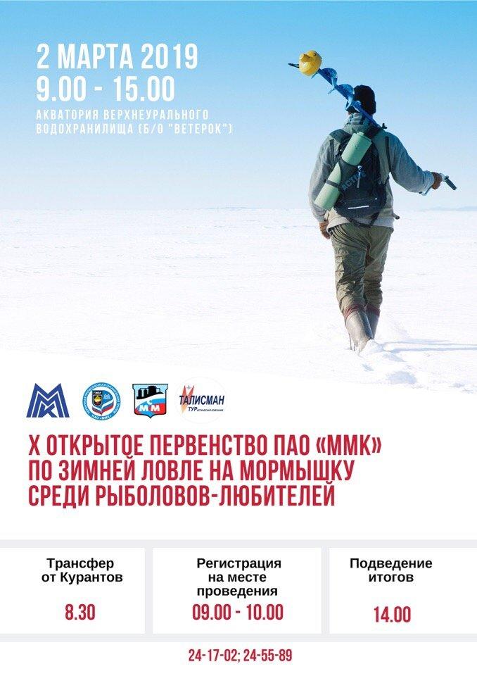 В Магнитогорске пройдет рыбацкий турнир, фото-1