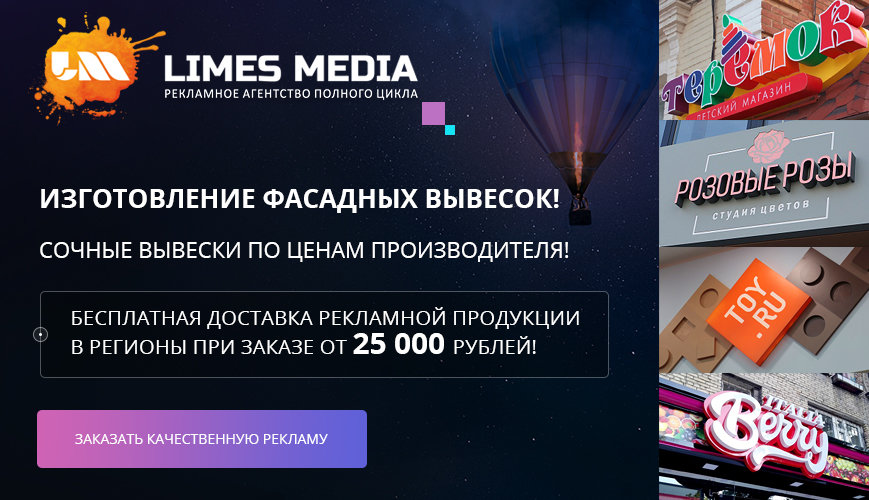 Вывески от limesmedia.ru