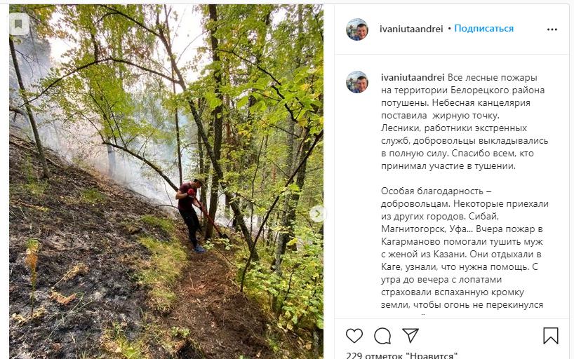 Непогода потушила огонь в лесах Белорецкого района, фото-1
