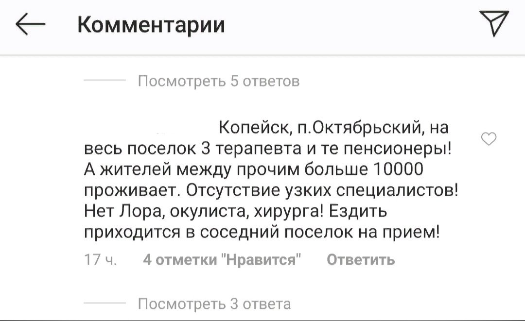 «Зла не хватает!» В Челябинской области сорвали сроки строительства ФАП, фото-3