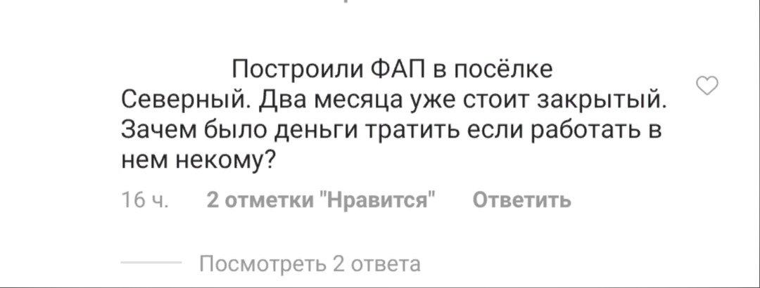 «Зла не хватает!» В Челябинской области сорвали сроки строительства ФАП, фото-1